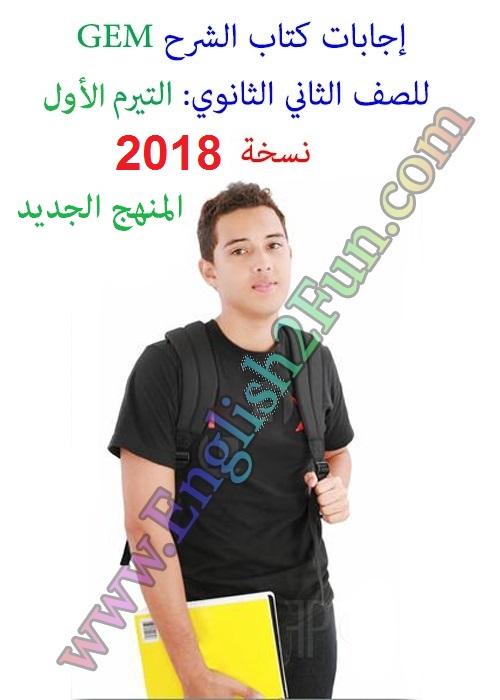 إجابات كتاب الشرح Gem للصف الثاني الثانوي التيرم الأول لعام 2018 (المنهج الجديد)