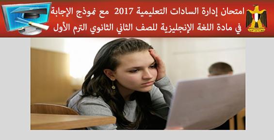 امتحان إدارة السادات التعليمية 2017 في اللغة الإنجليزية للصف الثاني الثانوي الترم الأول مع نموذج الإجابة